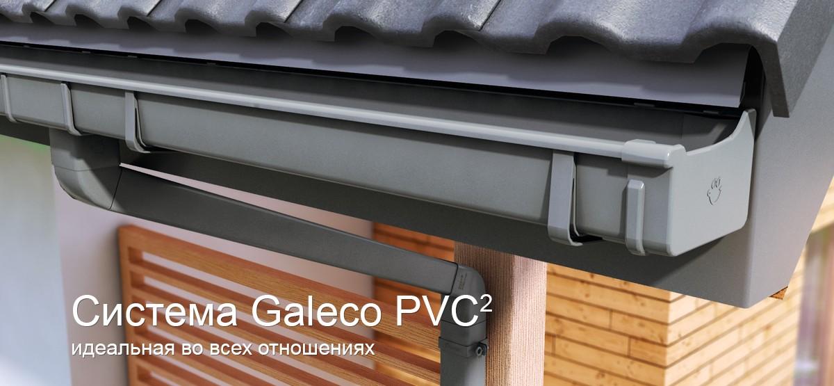 Galeco pvc2 квадратная водосточная система